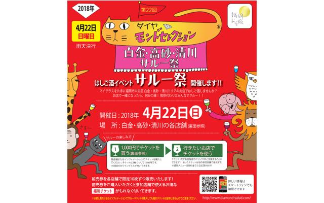 はしご酒イベント「第22回白金・高砂・清川サルー祭 ダイヤモンドセレクション」
