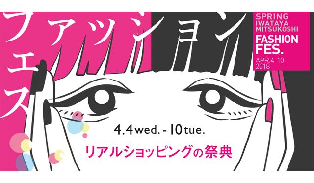 岩田屋三越でリアルショッピングを楽しむイベント盛りだくさんのパーティ初開催