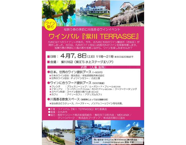 ワイン祭り!ワインバル「紫川TERRASSE」4月7日~8日開催
