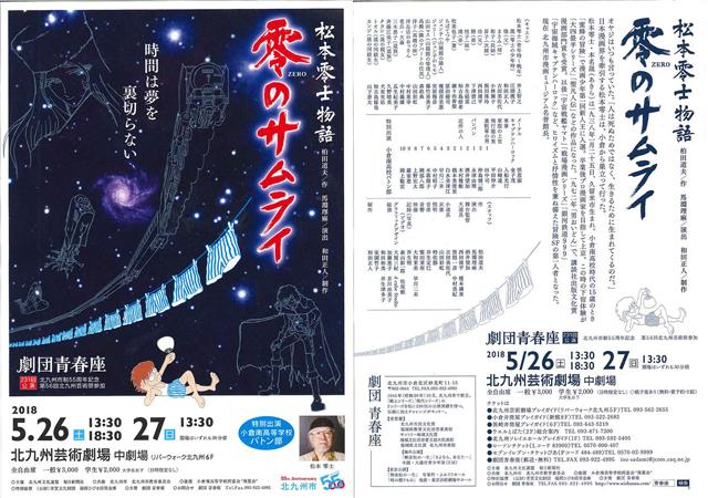 北九州芸術劇場「零(ゼロ)のサムライ~松本零士物語」5月26日~27日