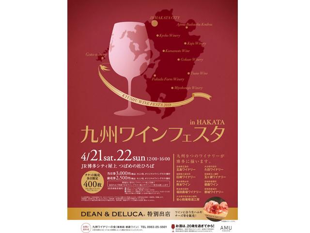 JR博多シティで「九州ワインフェスタ」開催!9つのワイナリー集結!
