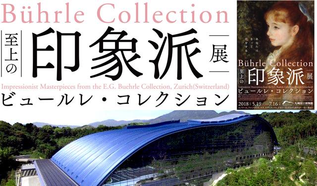 九州国立博物館「至上の印象派展 ビュールレ・コレクション」