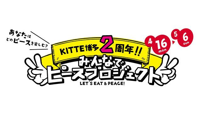 KITTE博多が開業2周年『みんなでピースプロジェクト』開催へ