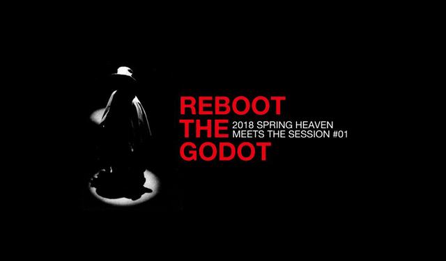 あなピグモ捕獲団が名作と出会う新たな『MEETS THE SESSION』シリーズ「REBOOT THE GODOT」