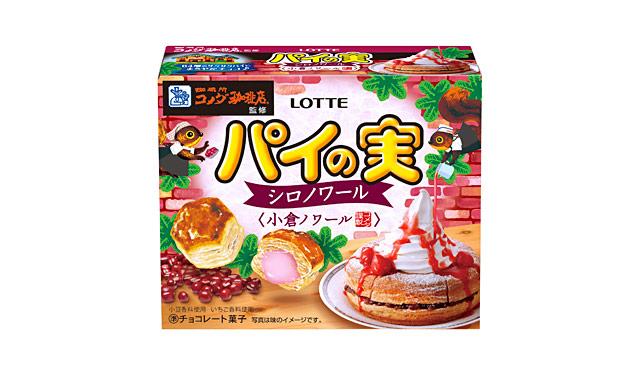 パイの実『コメダ珈琲店監修小倉ノワール』