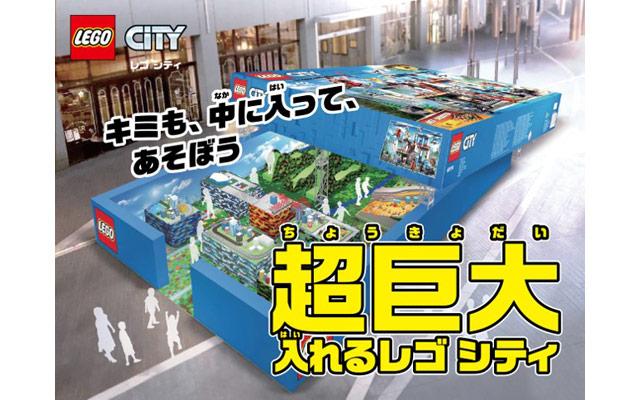 日本最大のレゴ®シティ『超巨大 入れるレゴシティ』が博多に登場