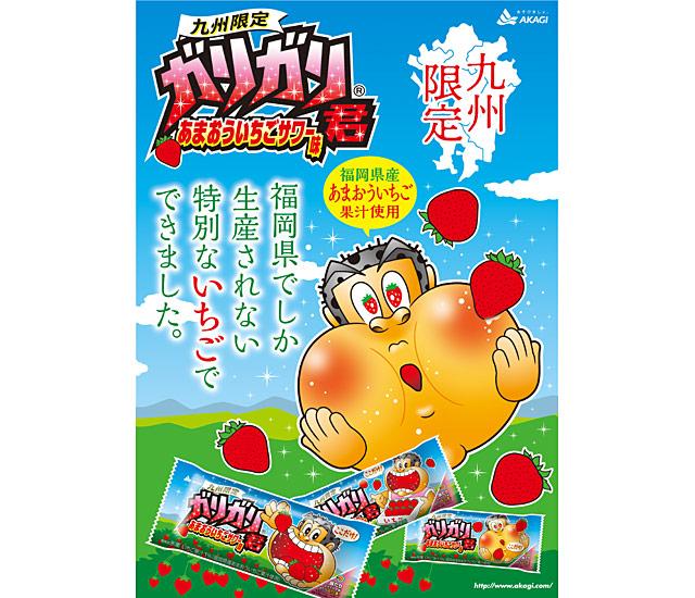 ガリガリ君から地域限定フレーバー『あまおういちごサワー味』発売へ