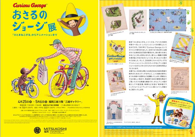 「ひとまねこざる」から アニメーションまで 福岡三越「おさるのジョージ展」