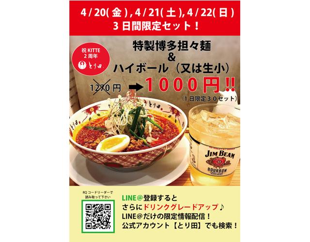 博多担々麺とり田 KITTE博多店 2周年企画!4月20日~22日