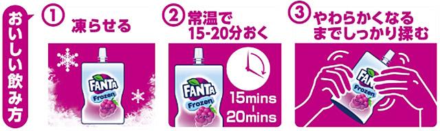 凍らせて揉んで飲む『ファンタ フローズン』2種発売へ