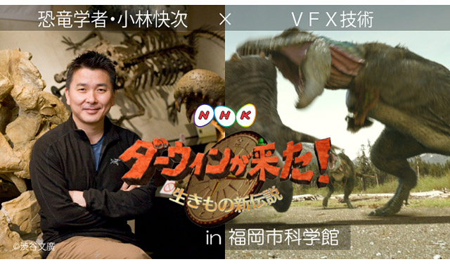 福岡市科学館で「ダーウィンが来た!生きもの新伝説」イベント開催