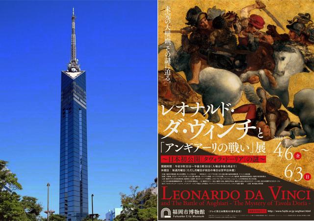 福岡市博物館 特別展 レオナルド・ダ・ヴィンチと「アンギアーリの戦い」展との相互割引企画