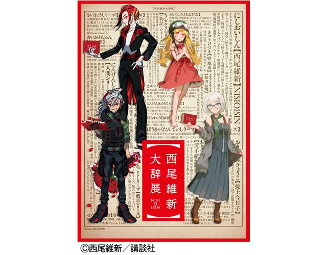 博多阪急「西尾維新大辞展」4月26日~5月8日開催
