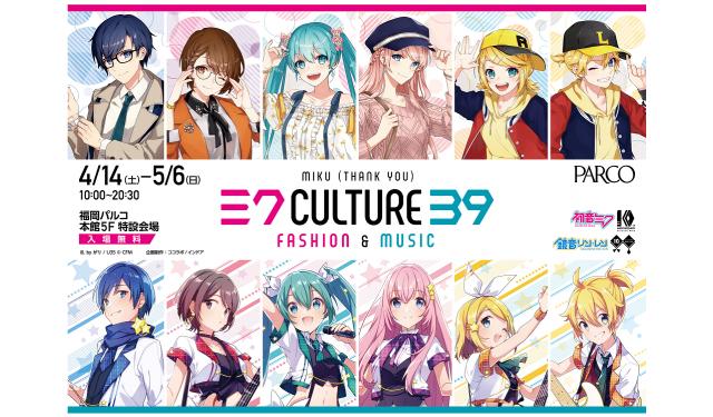 福岡パルコで、初音ミク×PARCO「39Culture」コラボレーションストア開催