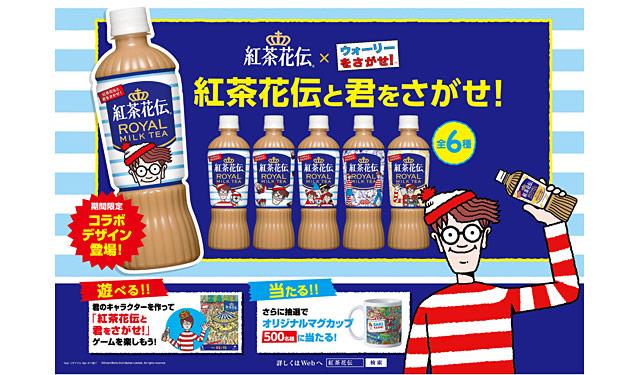 紅茶花伝 ロイヤルミルクティー×ウォーリーをさがせ!コラボ商品発売へ