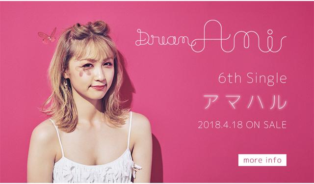 天神コアで Dream Amiニュー・シングル「アマハル」リリース記念スペシャルイベント開催