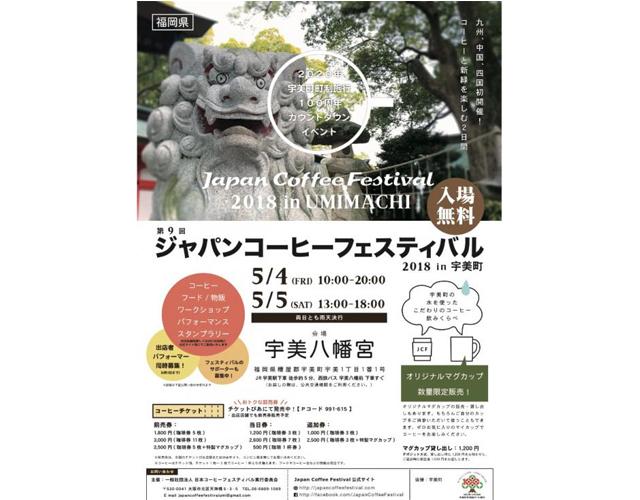「ジャパンコーヒーフェスティバル2018 in 宇美町」5月4日~5日開催