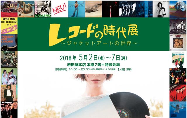 岩田屋で「レコードの時代展 ~ジャケットアートの世界~」5月2日~7日開催