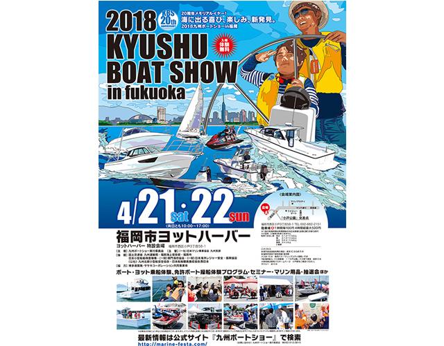 福岡市ヨットハーバー「2018九州ボートショー in 福岡」4月21日~22日開催