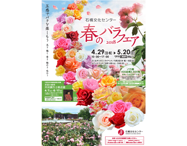 石橋文化センター「バラフェア2018」5月20日まで
