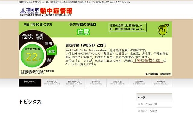福岡市が『熱中症情報』特設サイトを公開