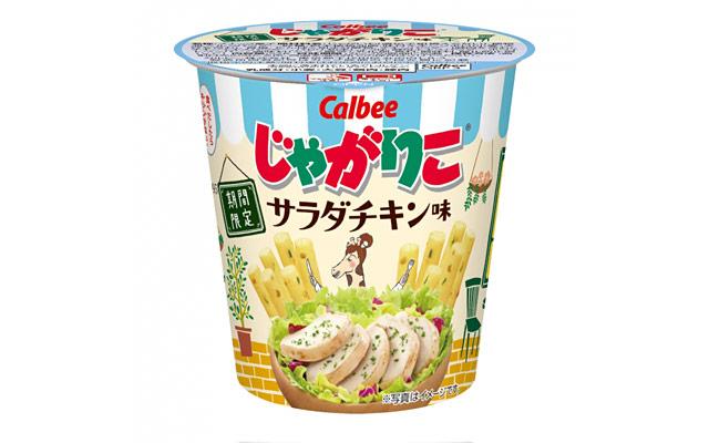 カルビーから『じゃがりこ サラダチキン味』発売へ