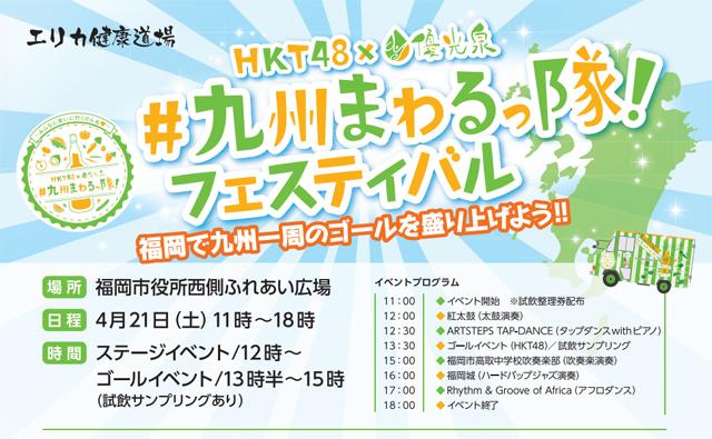 「HKT48×優光泉」九州一周プロジェクトついにゴールへ!