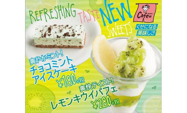 スシローから『レモンキウイパフェ』と『チョコミントアイスケーキ』登場へ