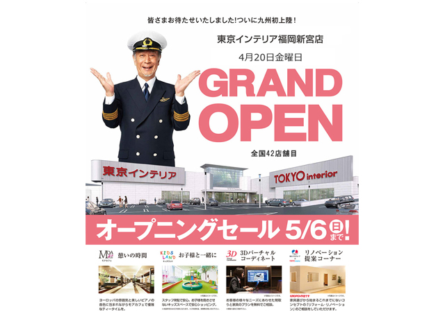 九州初出店!東京インテリア家具 福岡新宮店 4月20日オープン!