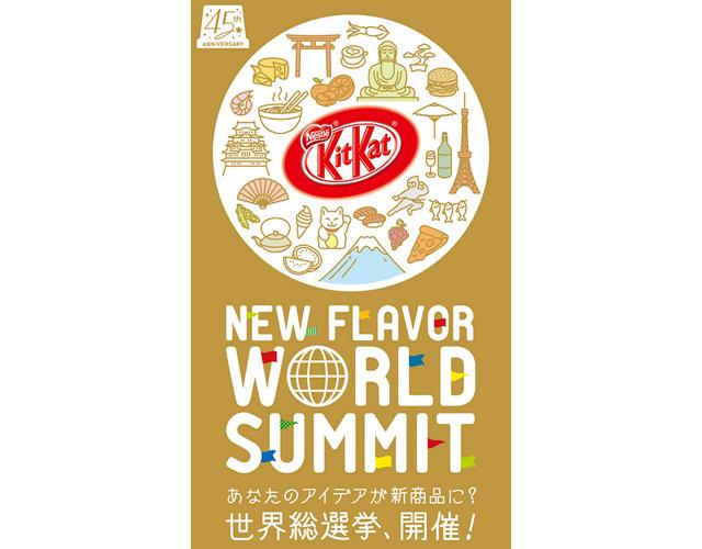 キットカット発売45周年新商品「世界総選挙」決選投票へ