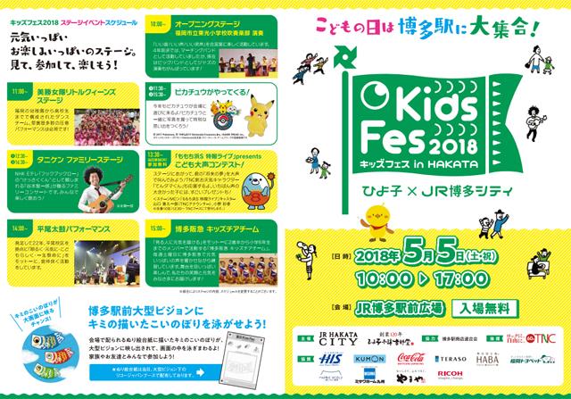 こどもの日は博多駅に大集合!「キッズフェス in HAKATA」5月5日開催!