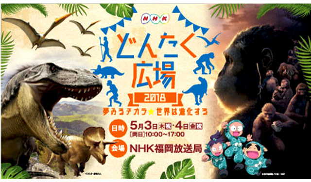 NHK福岡放送局が「NHKどんたく広場2018」開催へ