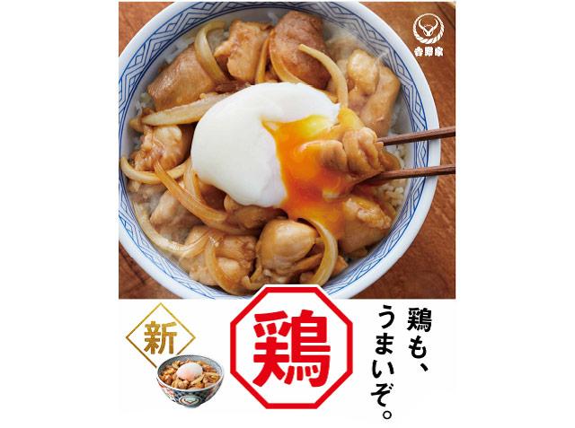 吉野家の新メニュー『鶏すき丼』発売開始へ