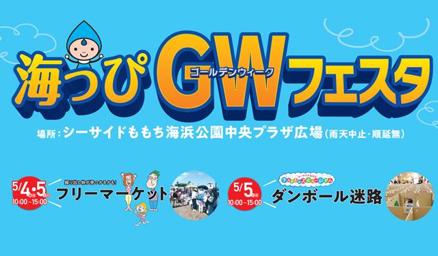 シーサイドももち海浜公園「海っぴGWフェスタ」5月4日~5日開催