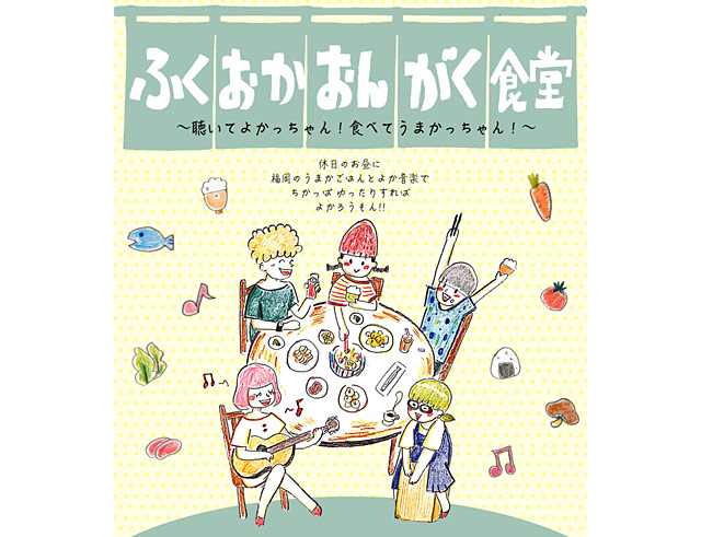 東京・永田町のカフェで『ふくおかおんがく食堂』開催へ