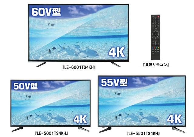 ドンキから発売の『HDR対応 ULTRAHD TV 4K液晶テレビ』予約受付開始へ
