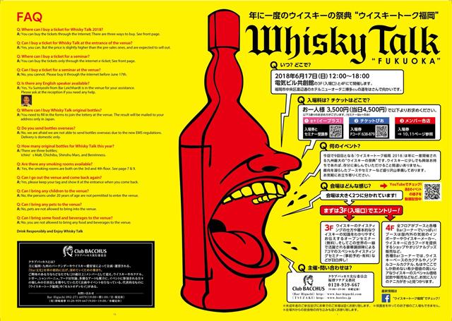 九州最大のウイスキーの祭典「ウイスキートーク福岡2018」6月17日開催!
