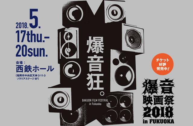 西鉄ホールで「爆音映画祭2018」5月17日~20日開催