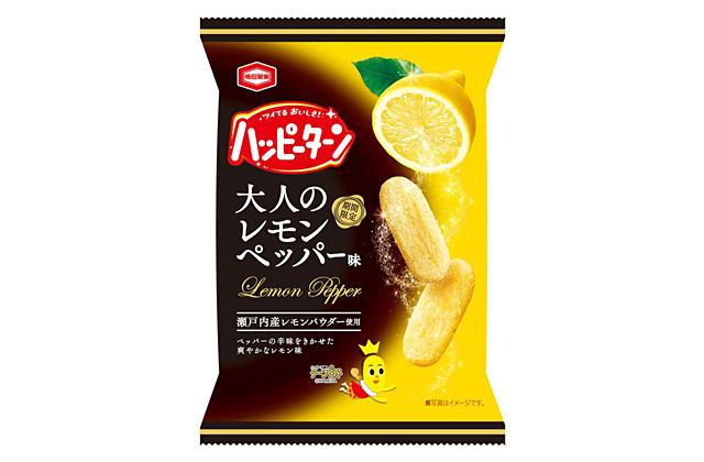 『ハッピーターン 大人のレモンペッパー味』期間限定販売へ