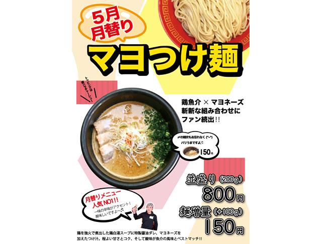 博多一幸舎 慶史の5月限定つけ麺『マヨつけ麺』販売開始