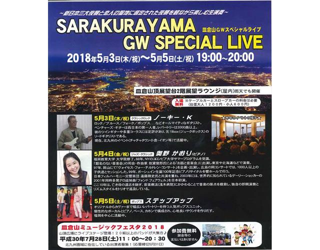 「皿倉山GWスペシャルライブ」5月3日~5日開催