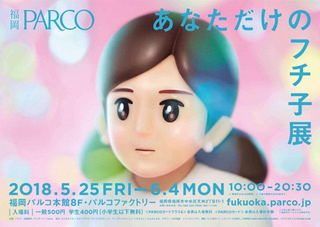福岡パルコで『あなただけのフチ子展』開催決定