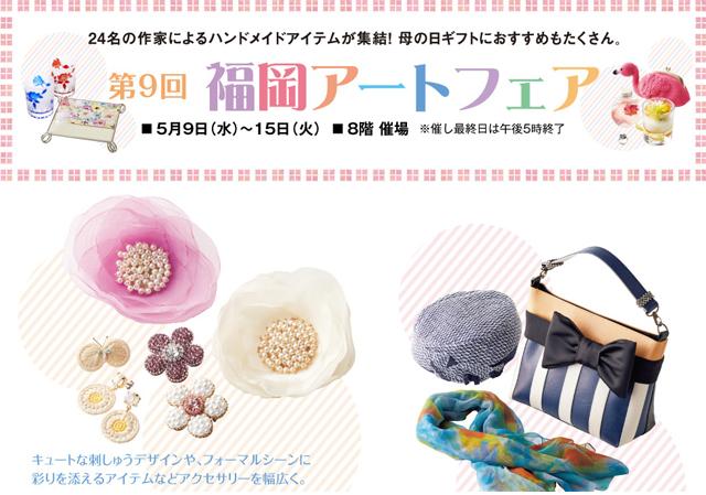 博多阪急「第9回 福岡アートフェア」24名の作家によるハンドメイドアイテム集結!