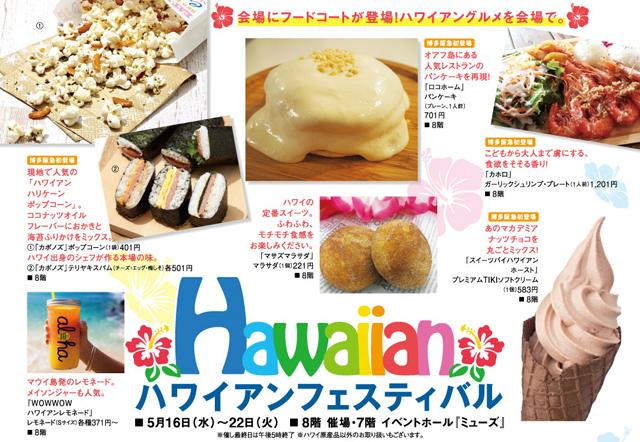 博多阪急「ハワイアンフェスティバル」フラショーも開催!5月16日~22日