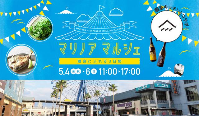 「離島キッチン」と「マリノアマルシェ」が初コラボ!5月4日~6日開催