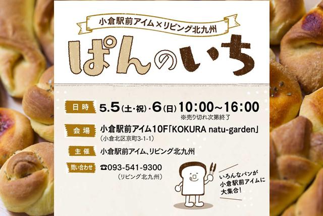 人気のパン屋さんが大集合!「ぱんのいち」5月5日~6日開催