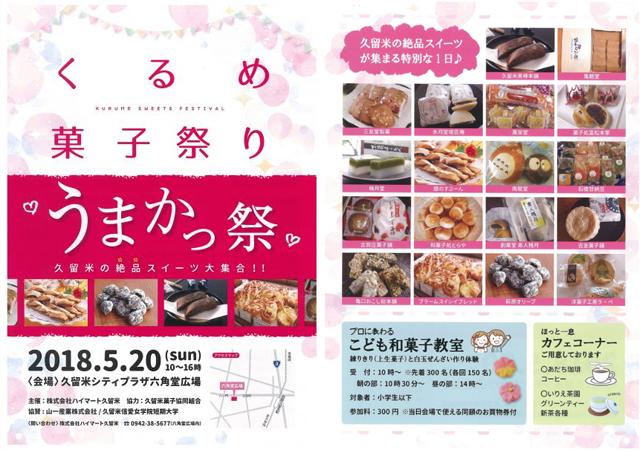 久留米シティプラザで「くるめ菓子祭り うまかっ祭」5月20日開催