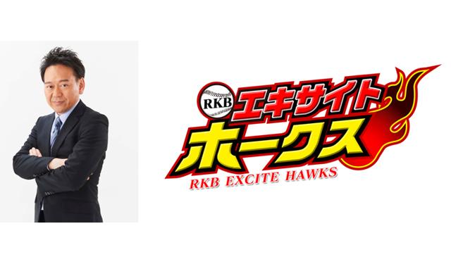 RKB櫻井アナ「実況担当の試合は負ける」次回の勝敗予想クイズ実施へ
