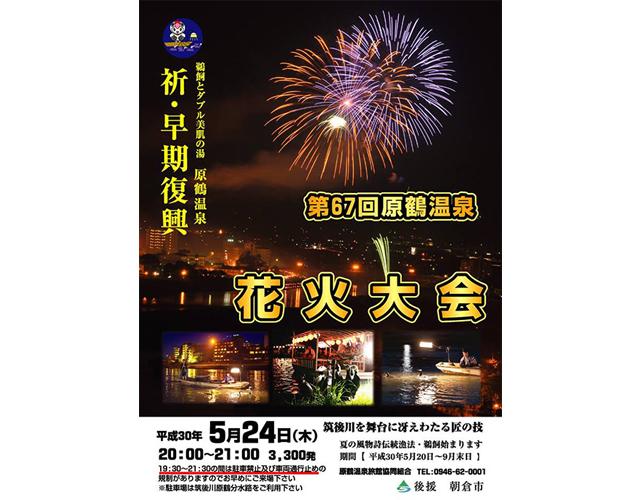 祈・早期復興!「第67回 原鶴温泉 花火大会」5月24日開催