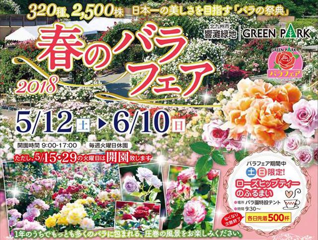 福岡県内最大級のバラの祭典「春のバラフェア2018」5月12日~6月10日開催